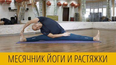 месячник йоги и растяжки