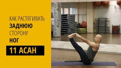 йога асаны растяжка