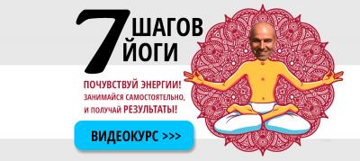 7 шагов йоги