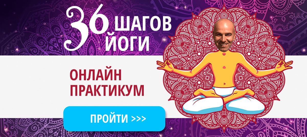 36 шагов йоги