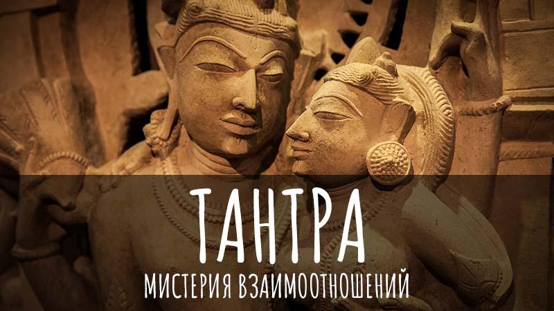 Тантра - мистерия взаимоотношений