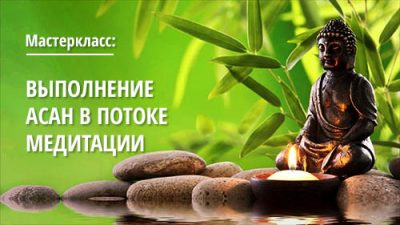 асаны медитация
