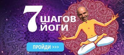 онлайн курс йоги