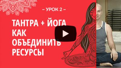 тантра и йога видеоурок