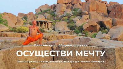 курс йоги манипура