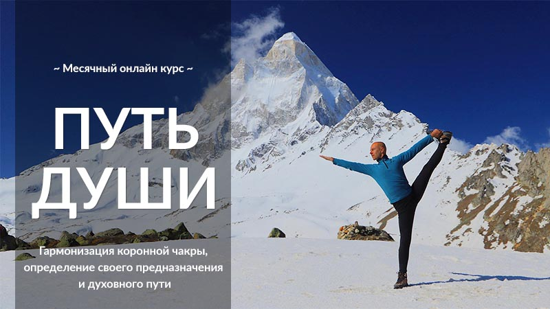 онлайн курс йоги - путь души