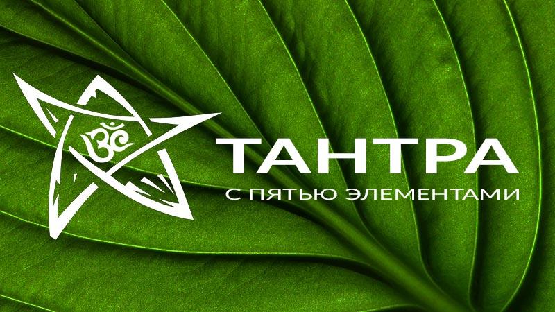 тантра