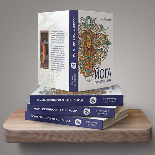 Книга Йога - путь волшебника