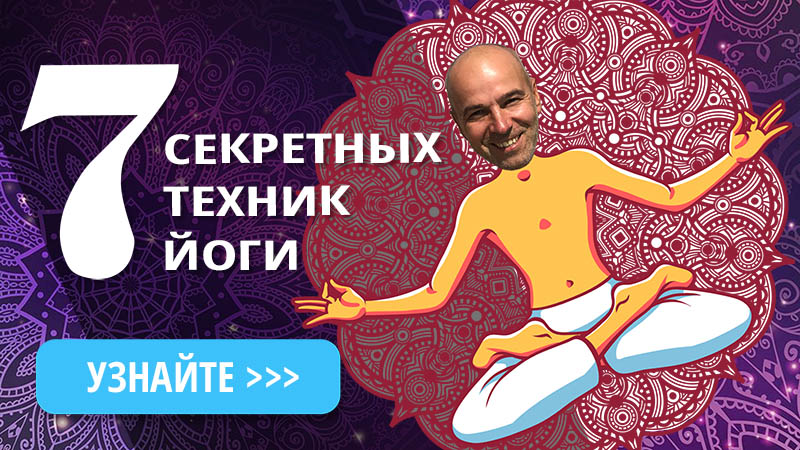 онлайн йога для начинающих